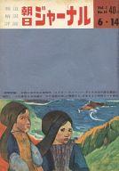 朝日ジャーナル 1959年6月14日号 Vol.1 No.14