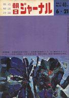 朝日ジャーナル 1959年6月21日号 Vol.1 No.15
