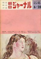 朝日ジャーナル 1959年6月28日号 Vol.1 No.16