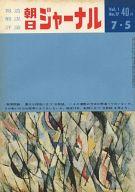 朝日ジャーナル 1959年7月5日号 Vol.1 No.17