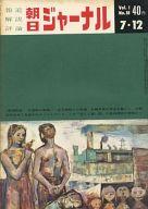 朝日ジャーナル 1959年7月12日号 Vol.1 No.18