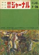 朝日ジャーナル 1959年7月26日号 Vol.1 No.20