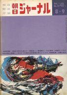 朝日ジャーナル 1959年8月9日号 Vol.1 No.22