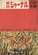 朝日ジャーナル 1959年9月20日号 Vol.1 No.28