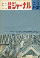 朝日ジャーナル 1959年9月27日号 Vol.1 No.29