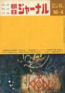 朝日ジャーナル 1959年10月4日号 Vol.1 No.30