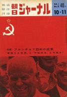 朝日ジャーナル 1959年10月11日号 Vol.1 No.31