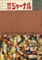 朝日ジャーナル 1959年10月18日号 Vol.1 No.32