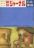 朝日ジャーナル 1959年10月25日号 Vol.1 No.33