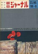 朝日ジャーナル 1959年11月1日号 Vol.1 No.34