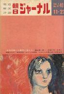 朝日ジャーナル 1959年11月22日号 Vol.1 No.37