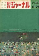 朝日ジャーナル 1959年11月29日号 Vol.1 No.38
