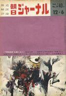朝日ジャーナル 1959年12月6日号 Vol.1 No.39