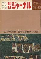 朝日ジャーナル 1959年12月13日号 Vol.1 No.40