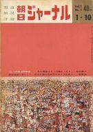 朝日ジャーナル 1960年1月10日号 Vol.2 No.2