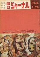朝日ジャーナル 1960年1月24日号 Vol.2 No.4
