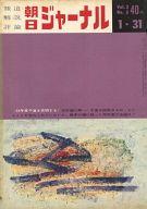 朝日ジャーナル 1960年1月31日号 Vol.2 No.5