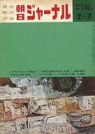 朝日ジャーナル 1960年2月7日号 Vol.2 No.6