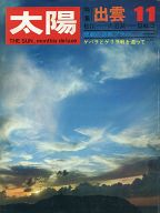 太陽 1969年11月号