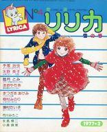 リリカ No.4 雪の号 1977年02月号