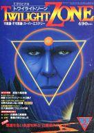 トワイライトゾーン 1984年2月号 No.100