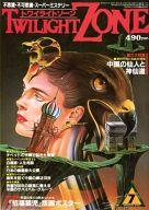 トワイライトゾーン 1985年7月号 No.117