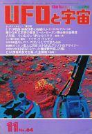 UFOと宇宙 1980年11月号 No.64