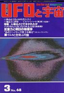 UFOと宇宙 1981年3月号 No.68