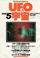 UFOと宇宙 1982年5月号 No.82