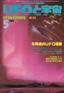 UFOと宇宙 1983年5月号 No.94