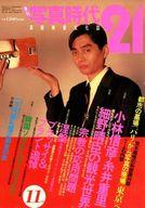 季刊写真時代21 1984年11月号 創刊4号