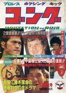 付録無)ゴング 1982年5月号
