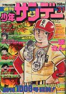 週刊少年サンデー 1977年7月31日号 31