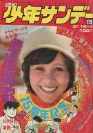週刊少年サンデー 1973年3月18日号 13