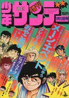 週刊少年サンデー 1978年1月12日増刊号