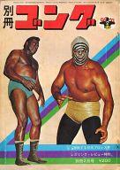 付録付)別冊ゴング 1972年2月号