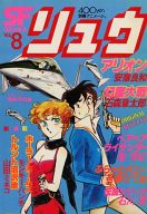SFコミックス リュウ vol.8 1980年11月号