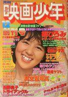映画少年 1978年12月創刊号