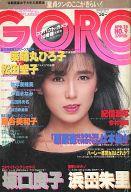 GORO 1983年4月28日号 NO.9