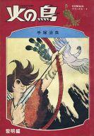 火の鳥 黎明編 COM名作コミックス(1)