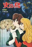 火の鳥 未来編 COM名作コミックス2