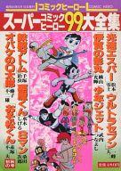 コミックヒーロー 第2号 スーパーコミックヒーロー99大全集