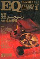 EQ 1978年1月号 NO.1