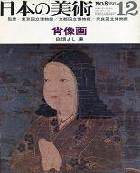 日本の美術 1966年12月号 No.8
