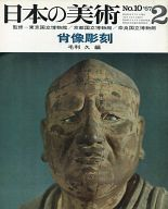 日本の美術 1967年2月号 No.10