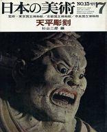 日本の美術 1967年7月号 No.15