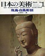 日本の美術 1968年1月号 No.21