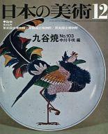 日本の美術 1974年12月号 No.103