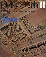 日本の美術 1976年11月号 No.126