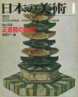 日本の美術 1977年1月号 No.128